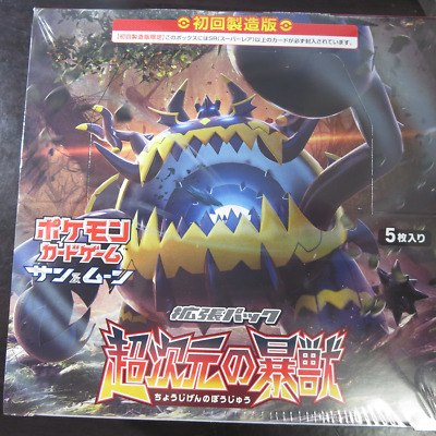 Crimson Invasion Pokemon card SM4A Booster Sealed Box Japan