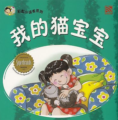 Mandarin Chinese - Story Book with pinyin for kids - My Adorable Cat