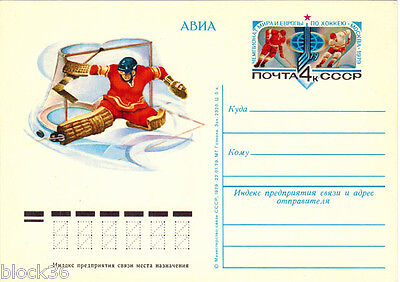 Soviet postcard for 1979 HOCKEY CHAMPIONSHIPS (World & Europe)
