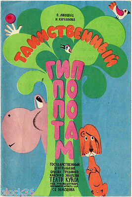 1974 THE MYSTERIOUS HIPPOPOTAMUS Russian Program Sergey Obraztsov Puppet Theater