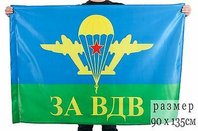 """Russian army flag Behind Airborne Forces """"90*135cm(35*53 inches)"""