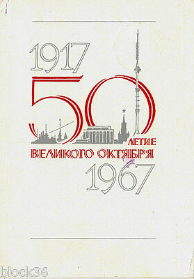 1967 Soviet postcard 50 YEARS TO REVOLUTION Moscow and Leningrad by Lesegri