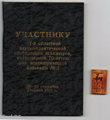 1971 Wooden Russian pin and note book for Medical Conference in Gorky