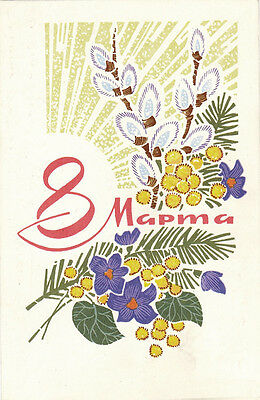 """1969 Soviet Russian postcard """"MARCH 8 GREETINGS"""" WILLOW AND MIMOSA"""