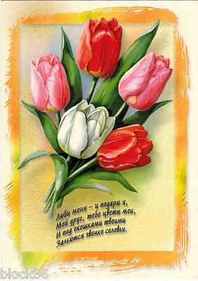 Modern Russian postcard TULIPS AND LOVE VERSE