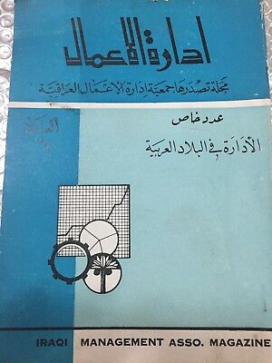 Iraq Book For Arab Countries 1970 Qatar Kuwait Egypt 254 Pages