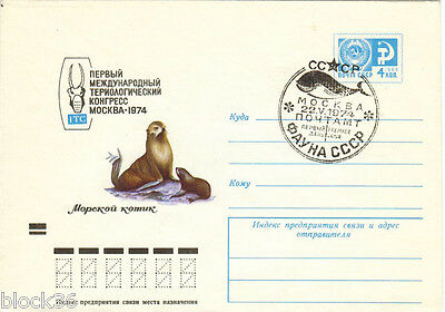 1974 Soviet letter cover THE FIRST INTERN'L CONGRESS ON MAMMALS Sea seals