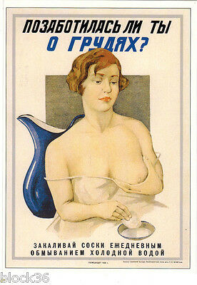 Modern postcard Repro of 1920 Soviet poster WOMAN SHOULD CARE ABOUT HER BREAST