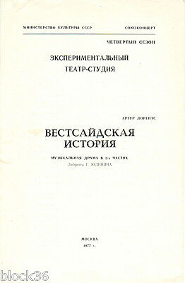 1977 Program for  play WEST SIDE STORY by A.Laurents in Moscow Theater (USSR)