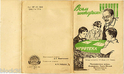 1948 SET OF 12 RUSSIAN CARDS IN FOLDER with riddles and tasks Extremely rare