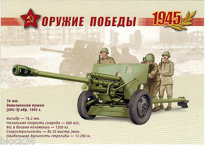 Russian postcard WEAPONS OF VICTORY of 1945: 76 mm divisional gun M1942 (ZIS-3)