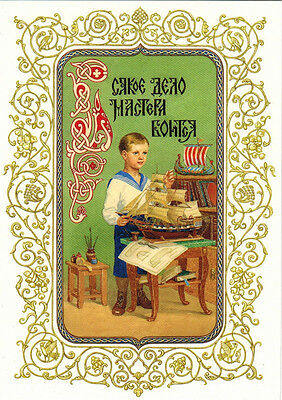 SKILLS ARE REQUIRED FOR EVERY WORK Modern Russian proverb postcard