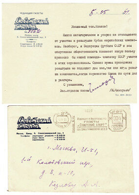 1961 Russian letter & cover from SOVETSKY SPORT newspaper regarding SOCCER GAME