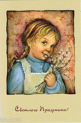 Modern Russian EASTER postcard GIRL WITH WILLOW