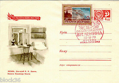 1969 Soviet FDC cover 100 YEARS SINCE LENIN'S BIRTH, stamp of 1969