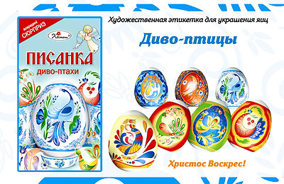 1 pack Easter Egg Sleeves Pysanka Wonder Birds #8 Easter Egg Shrink Wraps