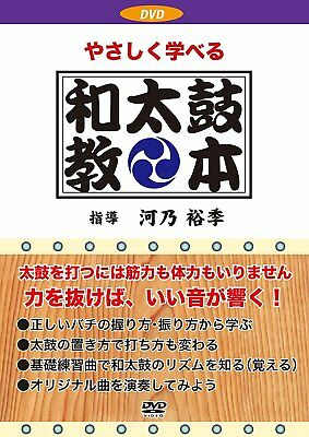 Japanese Taiko Drum Textbook for  Beginners /easy to learn DVD 51minutes
