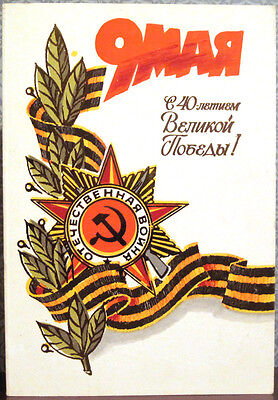 1985 Soviet Russian folding postcard 40 YEARS TO GREAT VICTORY!