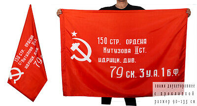 """Russian flag """"Copy of the Flag of Victory"""" """"90*135cm(35*53 inches)"""