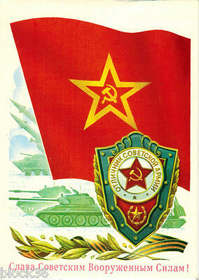 1984 Soviet postcard EXCELLENCE IN THE SOVIET ARMY badge Flag Tanks Spaceships