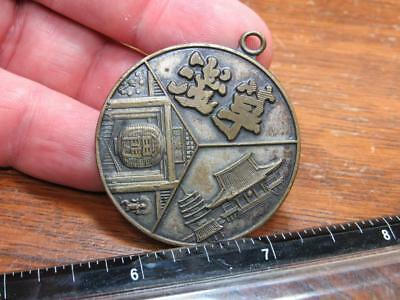 German China WWII military medal Rare Germany  (17j1)
