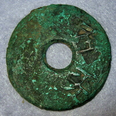 Hartill 6.11 Zhou Dynasty 700 -255 BC Feng Ping ROUND-HOLED ROUND COIN
