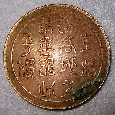 Y# 466 China Remote Province SZECHUAN 100 Cash Year 19 (1930) Life is too high