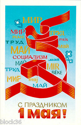 ☭ 1981 Soviet postcard MAY 1 GREETINGS!  Red hammer and sickle with ribbon