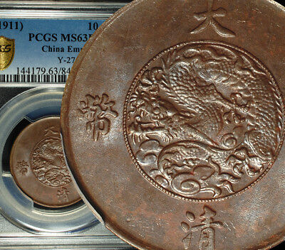 1911 Year-3 China Empire 10 Cash PCGS MS 63 BN SUPERB LUSTER SCARCE GRADE