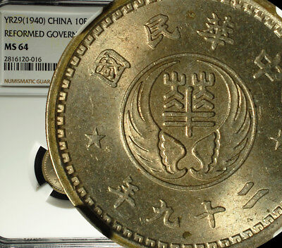 ✪ 1940 Year-29 China Republic REFORMED GOVERNMENT 10 Fen / Cash *NGC MS 64