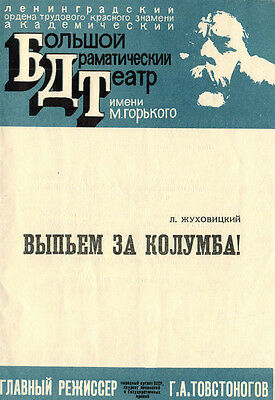 1972 Russian Program for play LET'S DRINK FOR COLUMBUS (by L.Zhukhovitsky)