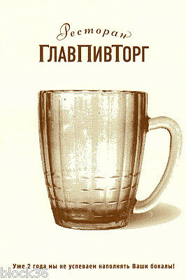 BEER JUG Modern Russian postcard for pubs in Moscow