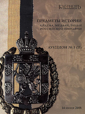 Russian Gold Silver Coin Order Badge Medal Jetton Reference Auction Catalog Book