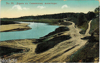 pre-1917 Unposted Russian postcard ROAD TO SAVVIN MONASTERY