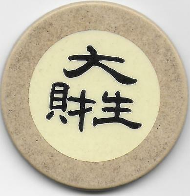 Very Nice Crest & Seal Casino Chip With-Chinese Letters-Location Unknown To Me