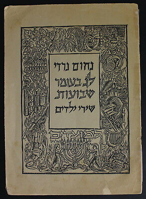 Nahum Nordi, Judaica, 1940, Children Songs Book #a1829