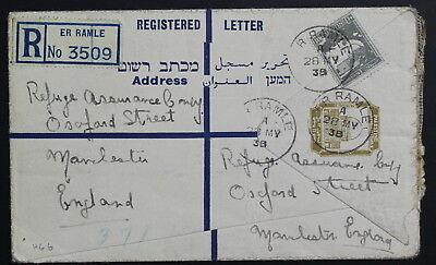Palestine 1938, Registetred Letter, Pre-Printed Cover, Bale RE.12 #a1747