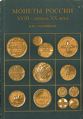 Russia Coin Ruble - V. Uzdennikov Collection of Articles Reference Book Catalog
