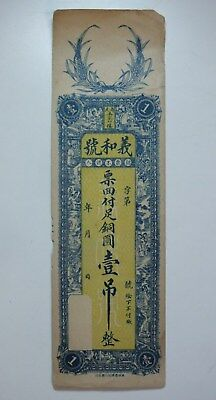 China Private Bank(義和號) 1 Diao Copper Coin Note