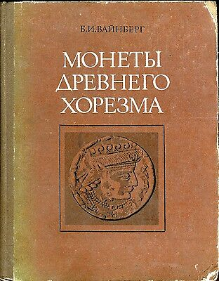 book :Coins of ancient Khorezm. Weinberg B.I.