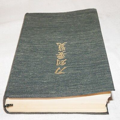 Collectible Old Japanese Sword Pricing Book & Museum Ticket Stub