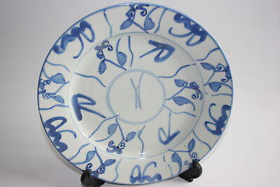 Chinese Porcelain Blue and White Painted Plate #7 - Marks