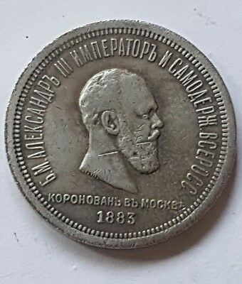 Russia Silver Coin Rouble 1883 Coronation