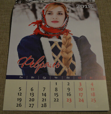 2018 Russian Calendar ВАРВАРА-КРАСА Russian girl woman Limited Ed ORIGINAL NEW