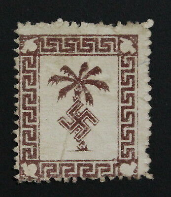 Germany, 1943, Feldpost, Tunis Mint Stamp In Bad Condition, Signed #a2081