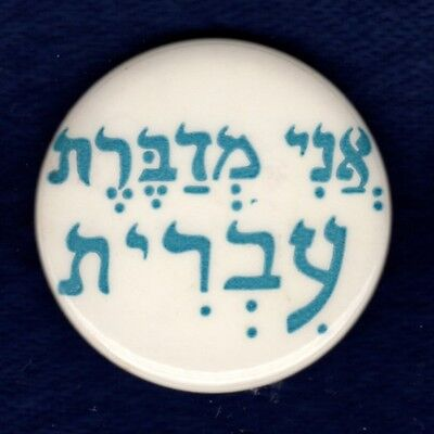 I Speak Hebrew Or Yiddish Ethnic Jewish Israel Foreign Language Pinback Button