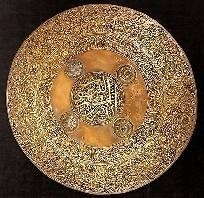 Ottoman Empire Shield - Dual Layer of Iron and Brass - Quran Calligraphy