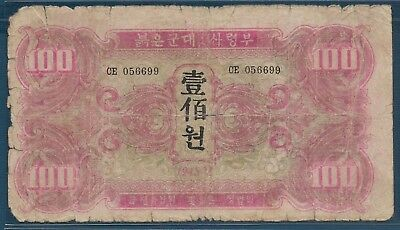 Korea Soviet Red Army 100 Won, 1945, P 1, VG