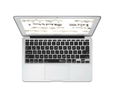 """Hebrew Keyboard Cover for MacBook Air 11"""""""