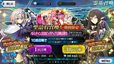 Fate Grand Order F/GO FGO 1000 Quartz + 40 Tickets Starter Account Japan